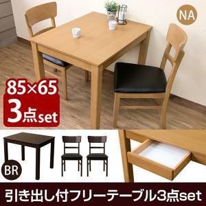 引出し付きフリーテーブル(85cm幅)3点セット(ナチュラル色) ★セット価格★VGL-22-23-NA|hobby-life-japan