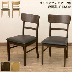 ダイニングチェアー2脚セット(ブラウン色) VGL-23BR|hobby-life-japan