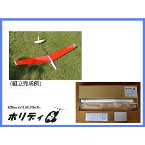ムサシノ模型 ホリディα(アルファ) SALグライダー (フルプランク翼タイプ) 組立キット hobby-road