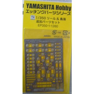 ヤマシタ EP350−1 1/350 リール&鳥海追加パーツセット|hobby-road