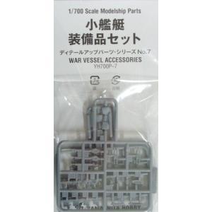 ヤマシタ YH700P−7 1/700 小艦艇装備品セット|hobby-road