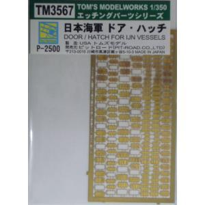 TOM'S MODELWORKS TM3567 1/350 日本海軍 ドアハッチ|hobby-road