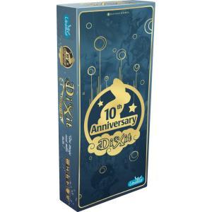 2010年のドイツ年間ゲーム大賞を受賞したコミュニケーションゲーム「ディクシット」。 発売10周年を...