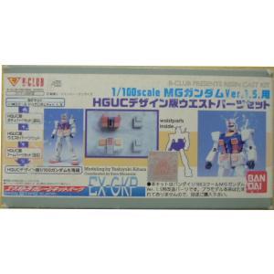 【中古品】B−CLUB 1/100 HGUCデザイン版ウエストパーツ MGガンダムver.1.5用|hobby-road