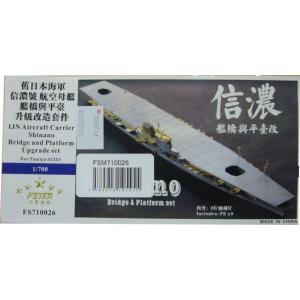 ファイブスターモデル 1/700 FS710026 日本海軍 航空母艦 信濃 艦橋、プラットフォームアップグレードパーツ|hobby-road