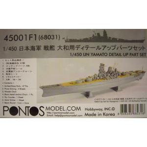 ポントス 1/450  帝国海軍 戦艦 大和用 ディティールアップパーツセット|hobby-road