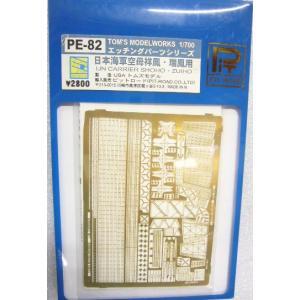 トムズモデルワークス PE82 1/700 日本海軍空母祥鳳 瑞鳳用|hobby-road