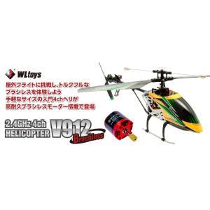 電動ヘリコプターV912 ブラシレスモーター採用 RTF(フルセット)|hobby-road