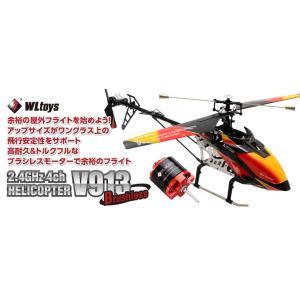 電動ヘリコプターV913 ブラシレスモーター採用 RTF(フルセット)|hobby-road