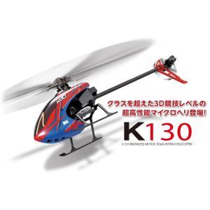 6CH ブラシレスモーター3D6GシステムヘリコプターK130(フルセット) hobby-road