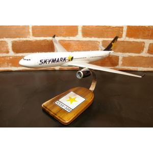 【頑張れ!スカイマーク!!】 1/152  A330-300 SKYMARK (BC)  JA330A  スカイマーク エアラインズ ソリッドモデル 木製模型|hobby-shop-ks