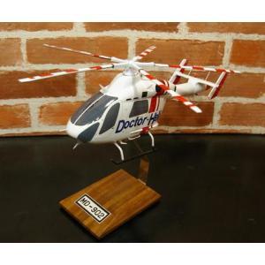 【オーダーメイド承り中】 1/32  MD900/902 (マクダネルダグラス) ドクターヘリ 模型飛行機 救命救急ヘリ ソリッドモデル|hobby-shop-ks