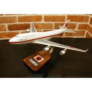 【1機のみ入荷しました!!】 1/164  B747-400  日本国政府専用機  (ボーイング) 模型飛行機 旅客機 ソリッドモデル|hobby-shop-ks