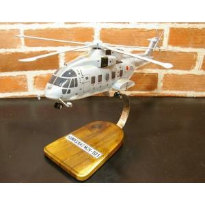 【オーダーメイド承り中!!】 1/50  JMSDF  MCH-101 (川崎) 海上自衛隊 対潜哨戒ヘリコプター ソリッドモデル 木製模型|hobby-shop-ks