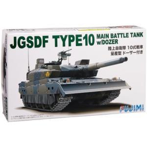 フジミ模型 1/72 ミリタリーシリーズNo.15 陸上自衛隊 10式戦車 量産型 ドーザー付き|hobby-shoppine