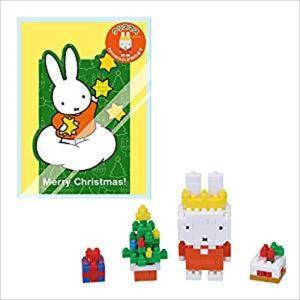 nanoblock クリスマスカード クリスマスツリー ミッフィー  カワダ|hobby-zone-ol