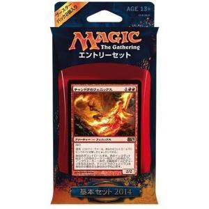 マジック・ザ:ギャザリング 日本語版 基本セット2014 エントリーセット 【炎のうねり】 ウィザーズ・オブ・ザ・コースト|hobby-zone-ol