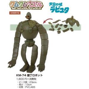 クムクムパズル スタジオジブリ 天空の城ラピュタ 園丁ロボット(KM-74)23ピース エンスカイ|hobby-zone-pz