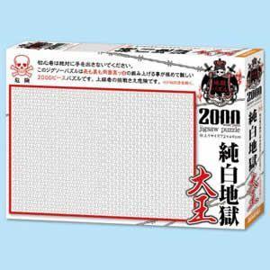 地獄パズル 純白地獄 大王(S62-517) ビバリー 世界最小 2000スモールピース ジグソーパズル|hobby-zone-pz