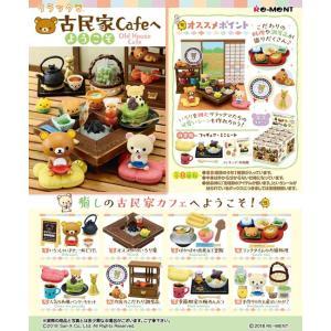 リラックマ 古民家Cafeへようこそ! 1BOX(8個入り) リーメント|hobby-zone-pz