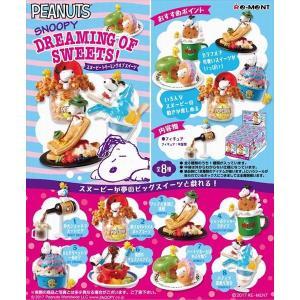 ピーナッツ スヌーピー Dreaming of Sweets! 1BOX(8個入り) リーメント|hobby-zone-pz