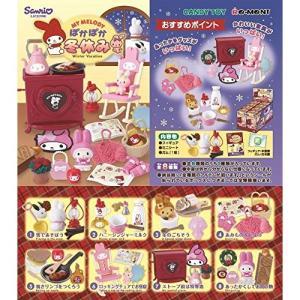 マイメロディ ぽかぽか冬休み 1BOX(8個入り) リーメント hobby-zone-pz
