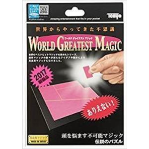 ワールド グレイテスト マジック 伝説のパズル(再販) テンヨー【ゆうパケット対応】|hobby-zone