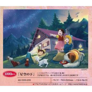 アルプスの少女ハイジ 星空の下(AS-1000-205)1000ピース 毛塚合紙所 hobby-zone