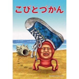 こびとづかん ヤドダシカムリ(150-248)エンスカイ 150ピース hobby-zone