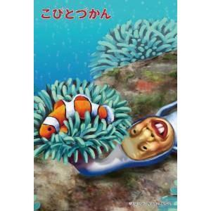 こびとづかん ウミコシギンチャク(150-411)150ピース エンスカイ|hobby-zone