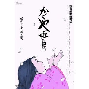スタジオジブリ作品 かぐや姫の物語 かぐや姫の物語(150-G45) エンスカイ 150ピース ジグソーパズル【ゆうパケット対応】|hobby-zone