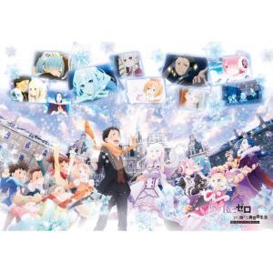Re:ゼロから始める異世界生活 Memory Snow(1000T-127)1000ピース エンスカイ【07月予約】|hobby-zone