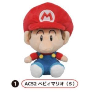スーパーマリオ ALLSTAR COLLECTION ぬいぐるみ AC52 ベビィマリオ(S) 三英貿易【11月予約】|hobby-zone