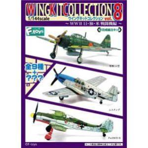 1C  エフトイズ F-TOYS 1/144 ウイングキットコレクション Vol.8 フォッケウルフ FW190D-9 第301戦闘航空団第II飛行隊 単品