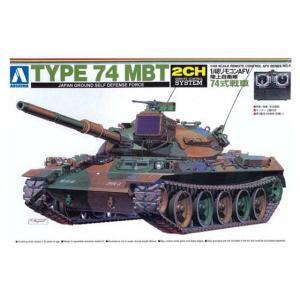 1/48 リモコンAFV No.04 陸上自衛隊 74式戦車 アオシマ(再販)|hobby-zone