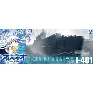 アオシマ 1/700 蒼き鋼のアルペジオ No.001 潜水艦 イ401 プラモデル 模型|hobby-zone