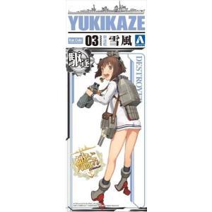アオシマ 1/700 艦隊これくしょん 03 艦娘 駆逐艦 雪風(ゆきかぜ) プラモデル 模型|hobby-zone