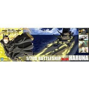 アオシマ 1/700 蒼き鋼のアルペジオ -アルス・ノヴァ- No.004 霧の艦隊 戦艦ハルナ プラモデル 模型|hobby-zone