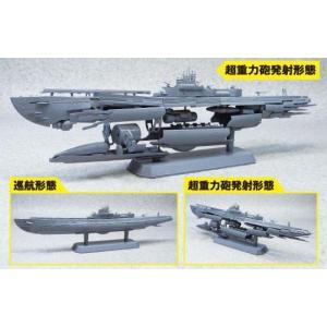 1/350 蒼き鋼のアルペジオ -アルス・ノヴァ- No.14 潜水艦 蒼き鋼イ401 アオシマ|hobby-zone