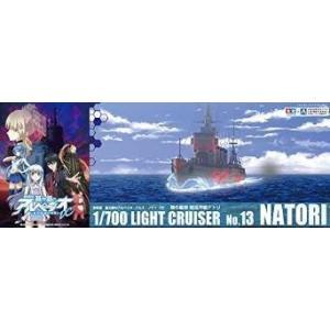 1/700 劇場版 蒼き鋼のアルペジオ -アルス・ノヴァーDC No.13 霧の艦隊 軽巡洋艦ナトリ アオシマ|hobby-zone