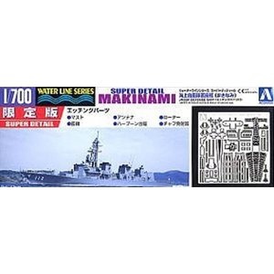 1/700 ウォーターラインシリーズ 海上自衛隊護衛艦 まきなみ (DD-112) スーパーディティール アオシマ|hobby-zone