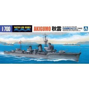 アオシマ 1/700 ウォーターラインシリーズ No.445 日本海軍駆逐艦 秋雲1942(再販) プラモデル 模型|hobby-zone