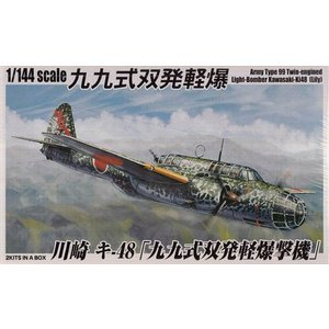 1/144 双発小隊シリーズ No.009 日本陸軍 川崎 キー48 九九式双発軽爆撃機 2機セット アオシマ|hobby-zone