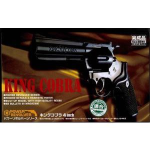 パワーリボルバー No.04 キングコブラ (4インチ) アオシマ|hobby-zone