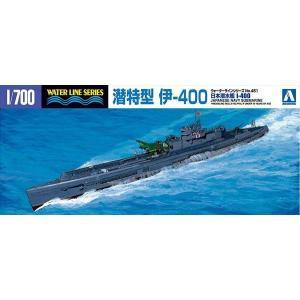 アオシマ 1/700 ウォーターラインシリーズ No.451 日本海軍特型潜水艦 伊-400号(再販) プラモデル 模型|hobby-zone