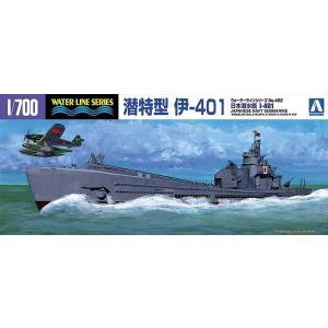 アオシマ 1/700 ウォーターラインシリーズ No.452 日本海軍特型潜水艦 伊-401号 プラモデル 模型|hobby-zone