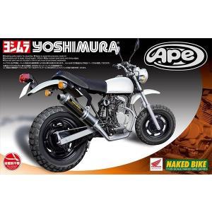 1/12 ネイキッドバイク  No.58 Honda エイプ50 ヨシムラ仕様(再販) アオシマ|hobby-zone