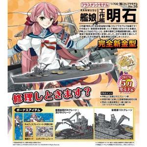 1/700 艦これプラモデル No.35 艦娘 工作艦 明石 アオシマ|hobby-zone
