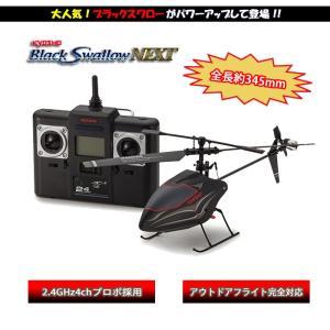 4ch シングルローター ブラックスワローNEXT Black Swallo 京商エッグ|hobby-zone