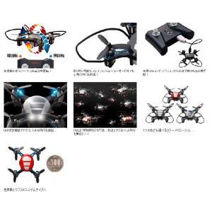 マルチコプター 2.4GHz搭載 QuattroX -クアトロックス- レッド 京商エッグ|hobby-zone|02